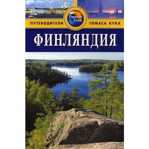 Путеводитель Финляндия