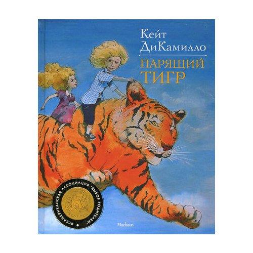 Парящий тигр светлана славная соломенные человечки первый уровень сложности история вторая как том нашел эхо