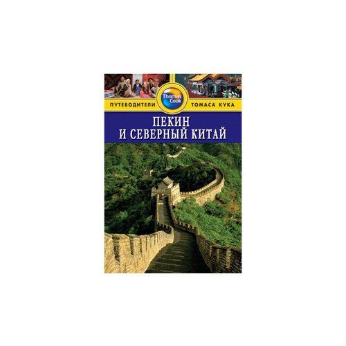 Путеводитель Пекин и Северный Китай билеты авиа пекин