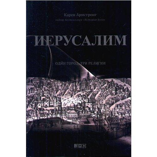 Иерусалим. Один город, три религии