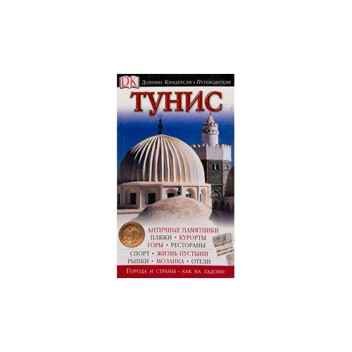 Путеводитель Тунис тур в тунис