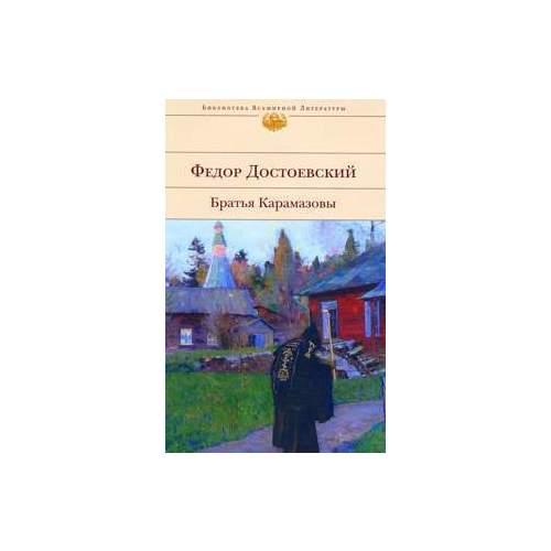 Братья Карамазовы dostoevsky f the karamazov brothers братья карамазовы роман