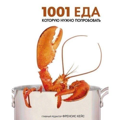1001 еда, которую нужно попробовать