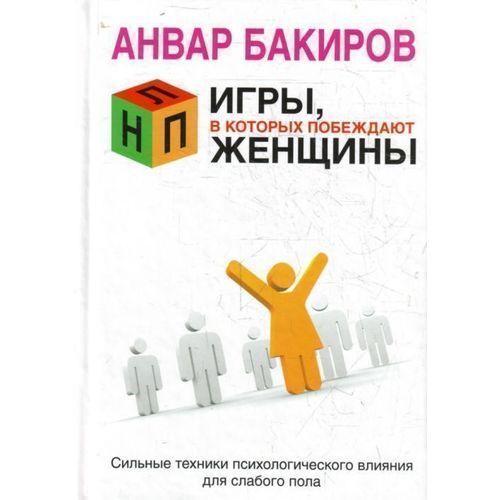 АНВАРА БАКИРОВА ИГРЫ В КОТОРЫХ ПОБЕЖДАЮТ ЖЕНЩИНЫ СКАЧАТЬ БЕСПЛАТНО