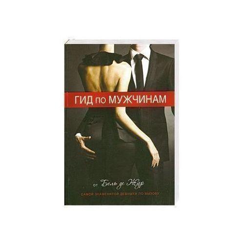 intimniy-dnevnik-bel-zhur