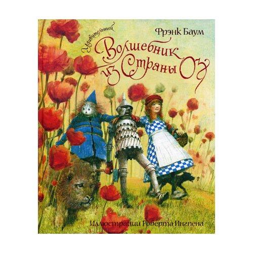 Купить Удивительный волшебник из Страны Оз, Художественная литература