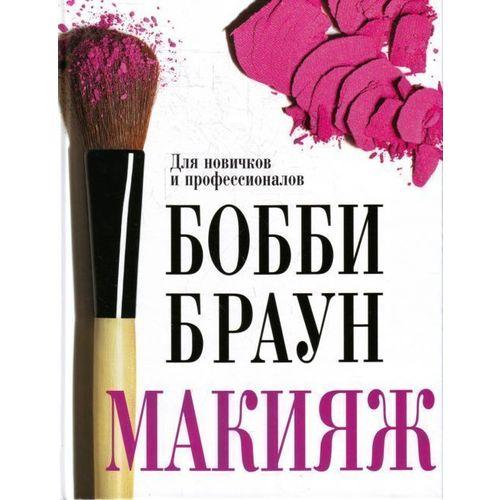 Макияж. Для новичков и профессионалов бобби браун бобби браун макияж для новичков и профессионалов
