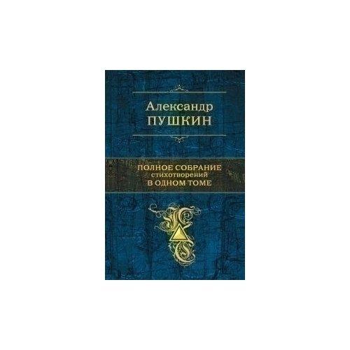 Полное собрание стихотворений в одном томе асадов э полное собрание стихотворений в одном томе