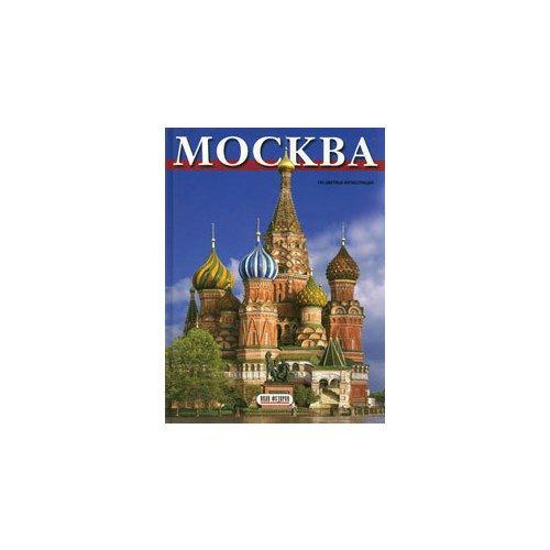 """Альбом """"Москва"""""""