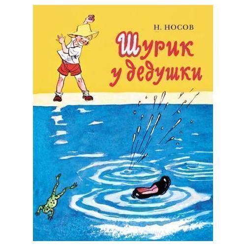 Фото - Шурик у дедушки носов николай николаевич шурик у дедушки isbn 978 5 699 90028 2