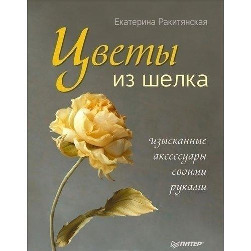 Книга цветов своими руками
