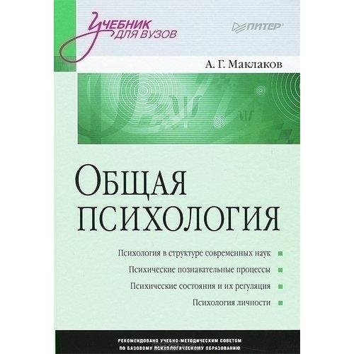 Учебник По Психологии Для Вузов Читать Онлайн Бесплатно