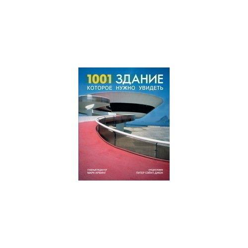 1001 здание, которое нужно увидеть