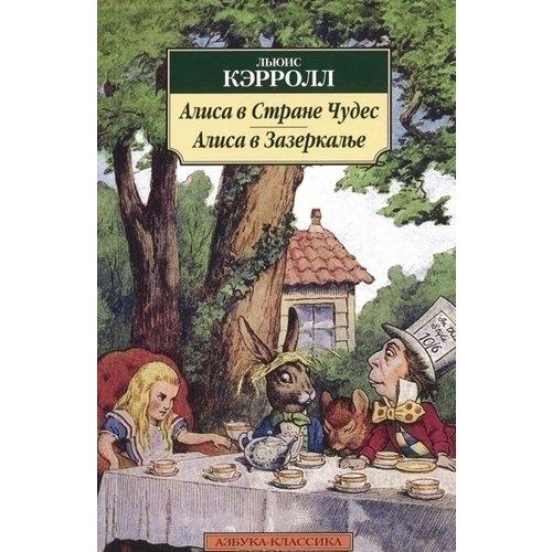 Купить Алиса в Стране Чудес. Алиса в Зазеркалье, Художественная литература