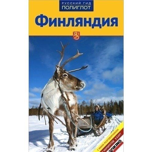 Финляндия. Путеводитель с мини-разговорником