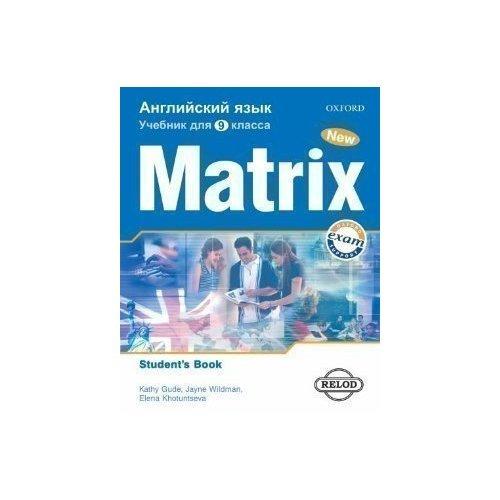 Matrix английский язык для 9 класса гдз