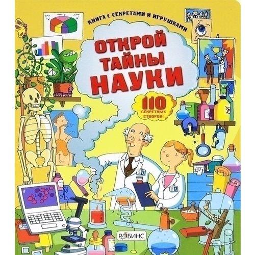 Открой тайны науки