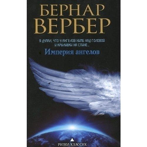 Империя ангелов империя ангелов