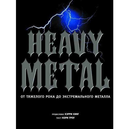 Heavy Metal. От тяжелого рока до экстремального металла