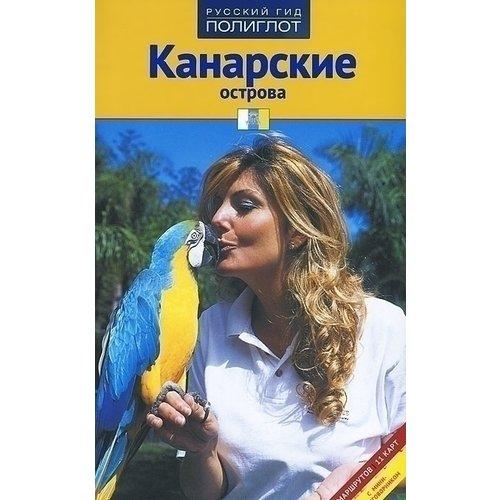 Путеводитель Канарские острова дешевые авиабилеты на канары