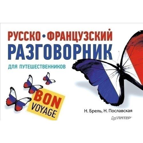Русско-французский разговорник для путешественников