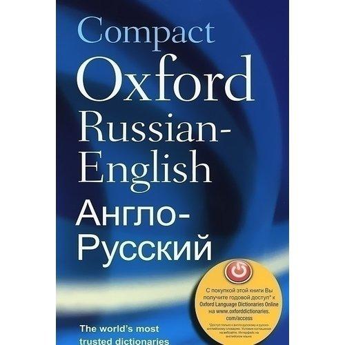 Русский Оксфордский словарь / Compact Oxford Russian Dictionary