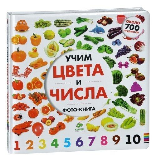 Купить Учим цвета и числа. Солнечная фото-книга, Познавательная литература