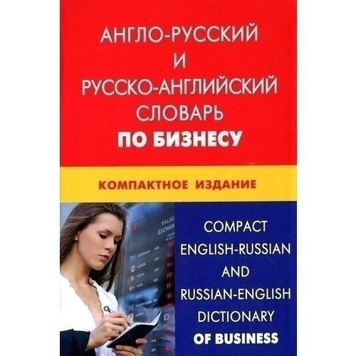 знакомства англо русские