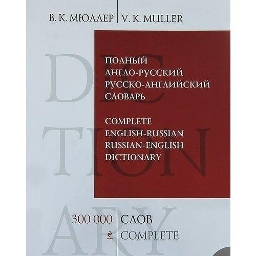 Полный англо-русский и русско-английский словарь