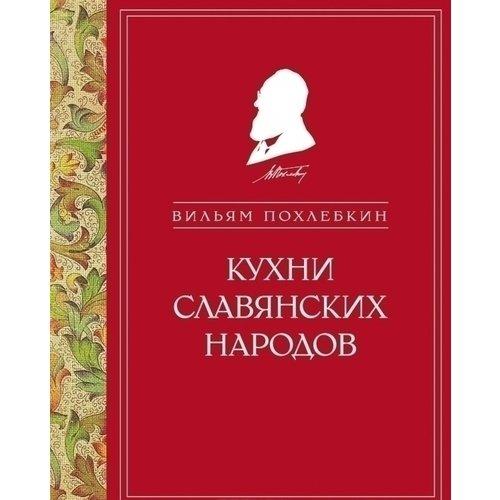 Кухни славянских народов 365 рецептов украинской кухни
