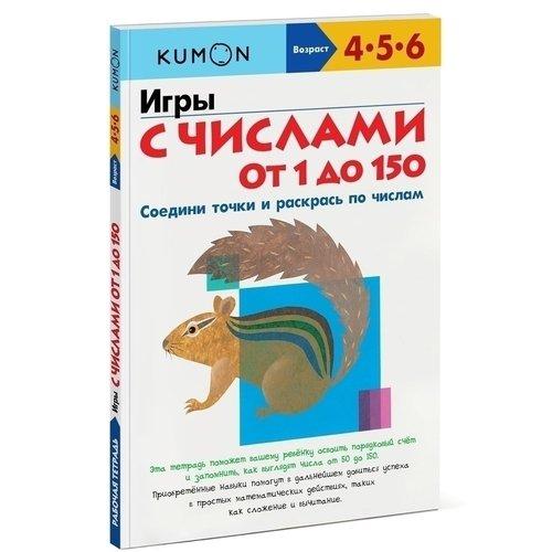 KUMON Рабочая тетрадь. Игры с числами от 1 до 150 сложный счет от 11 до 20 с райдером isbn 9785001071822