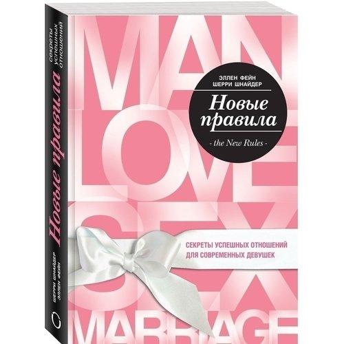 Фейн Э. Новые правила. Секреты успешных отношений для современных девушек