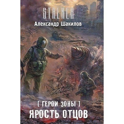 ЯРОСТЬ ОТЦОВ АЛЕКСАНДР ШАКИЛОВ СКАЧАТЬ БЕСПЛАТНО
