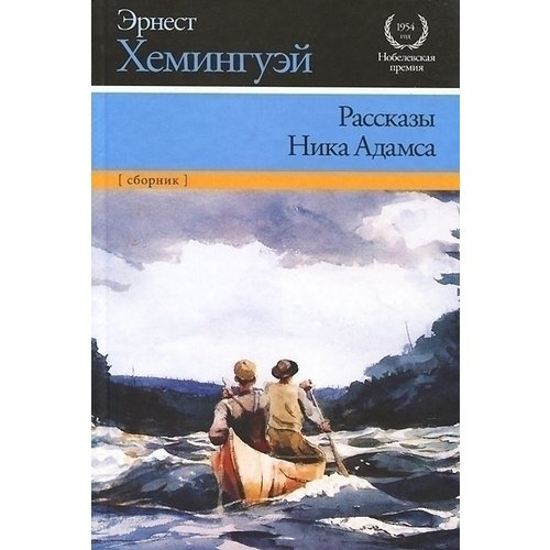 the experiences of nick in ernest hemingways short stories Ernest miller hemingway (1899-1961) was the american great novelist and short story writer of the twentieth century he has been applauded for her fresh approach to post war life.
