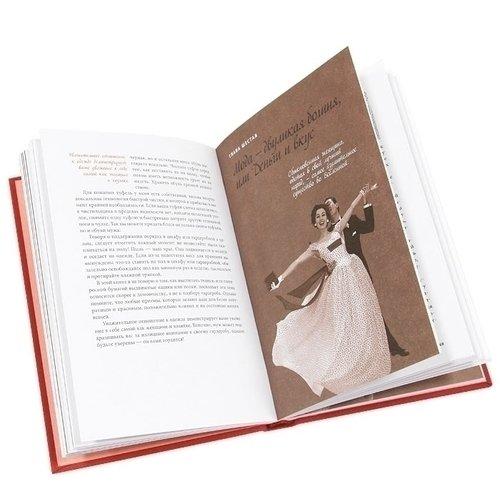 Книга правильно одетая жена читать онлайн