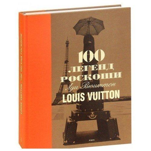 100 легенд роскоши. Louis Vuitton стоимость