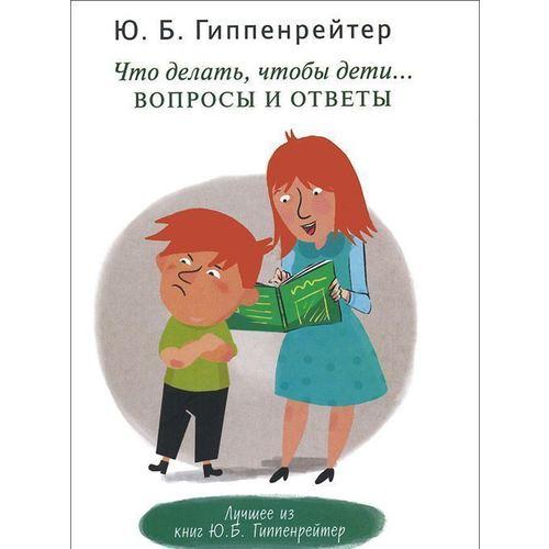 Что делать, чтобы дети... Вопросы и ответы