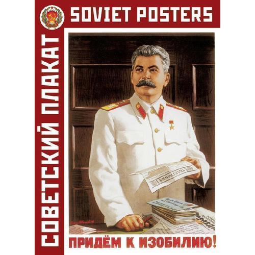 Набор открыток Советский плакат цена