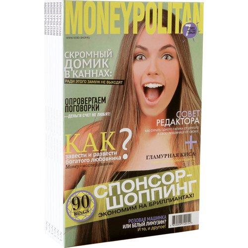 Книга-сейф Moneypolitan цена
