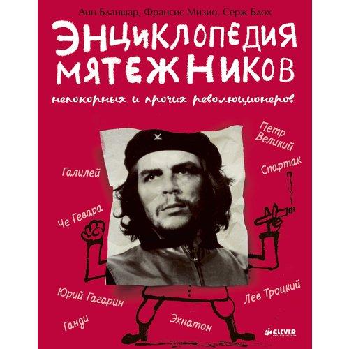Энциклопедия мятежников, непокорных и прочих революционеров