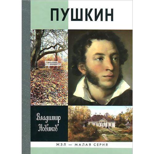 владимир померанцев доктор эшке Пушкин