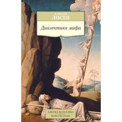 Лосев А. Диалектика мифа