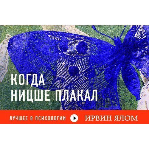 Когда Ницше плакал, ISBN 9785699707348 , 978-5-6997-0734-8, 978-5-699-70734-8, 978-5-69-970734-8 - купить со скидкой