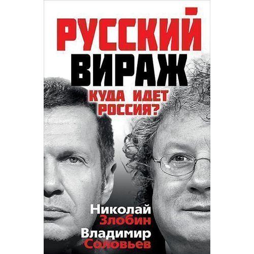 Злобин Н., Соловьёв В. Русский вираж. Куда идет Россия?