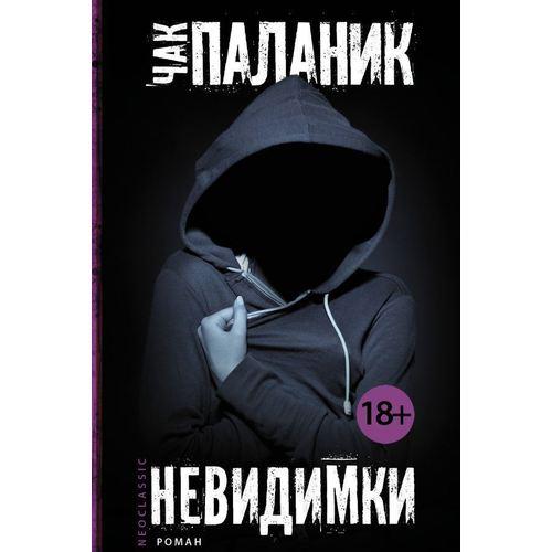 купить Невидимки по цене 320 рублей