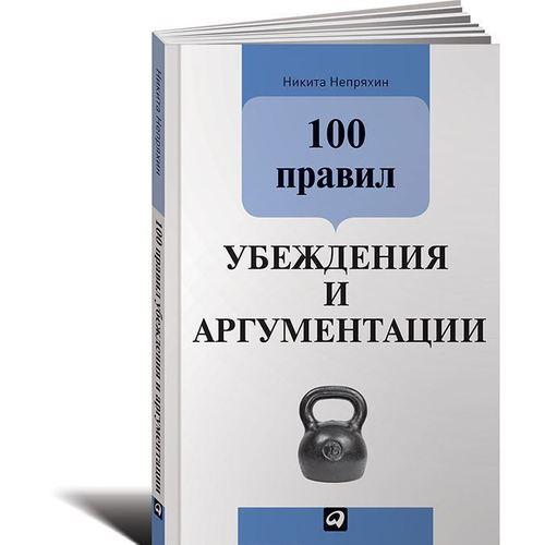 Непряхин Н. 100 правил убеждения и аргументации