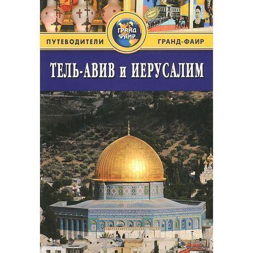 купить Путеводитель Тель-Авив и Иерусалим дешево