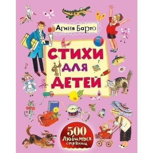 Купить Стихи для детей, Художественная литература