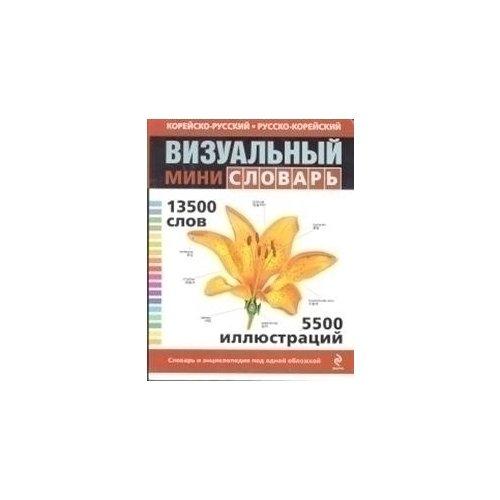 Корейско-русский и русско-корейский визуальный мини-словарь