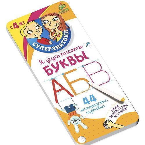 Купить Суперзнатоки для дошкольников. Я учусь писать буквы, Познавательная литература